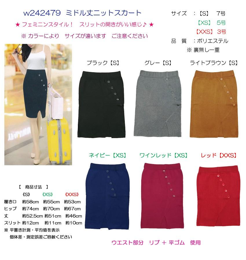 さいサイズの ブラック長袖シャツ w272478 【S】5号
