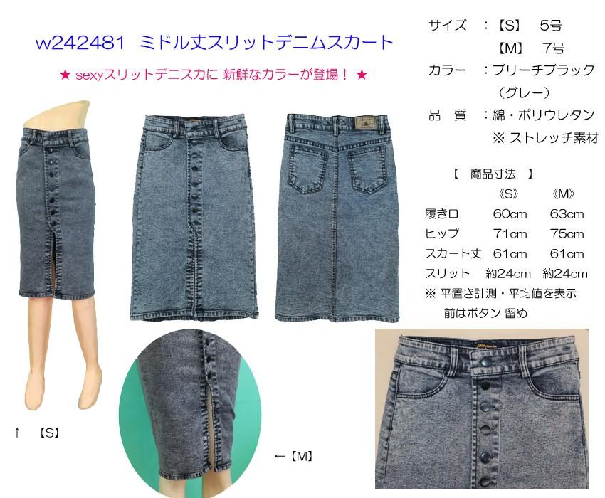 小さいサイズの ミドル丈スリットデニムスカート w242481 【S】5号 【M】7号