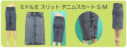 小さいサイズの ミドル丈スリットデニムスカート