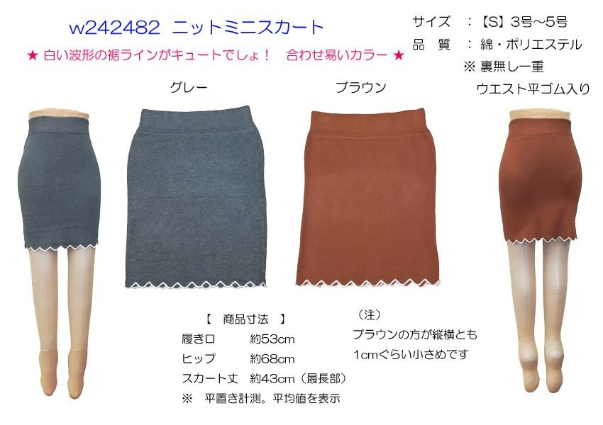 小さいサイズの ニットミニスカート w242482 【S】3号〜5号
