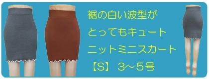 小さいサイズの ニットミニスカート