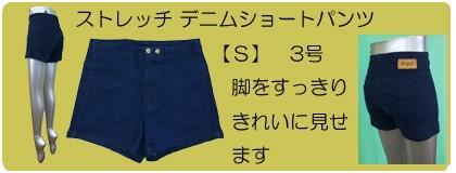 ストレッチデニムショートパンツw262454【S】3号小さいサイズ・レディース