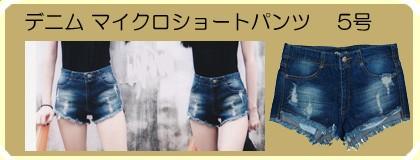 ダメージ デニムショートパンツ w262462 【S】5号 小さいサイズ・レディース