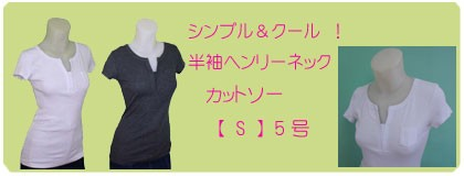 半袖ヘンリーネックカットソーw272436【S】5号 小さいサイズ・レディース
