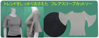 盛袖フェミニントップス 5号 小さいサイズ