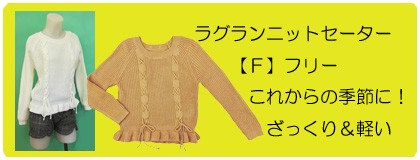 ラグランニットセーター