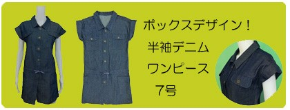 半袖デニムワンピースw272453【S】7号小さいサイズ・レディース