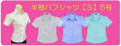 半袖パフシャツw272459【S】5号 小さいサイズ・レディース