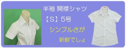 半袖開襟シャツw272460【S】5号 小さいサイズ・レディース