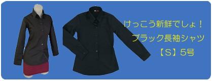 小さいサイズの ブラック長袖シャツ w272478 【S】5号