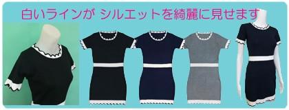 袖・裾が なみなみカットのスカラップ型でフェミニン&エレガント