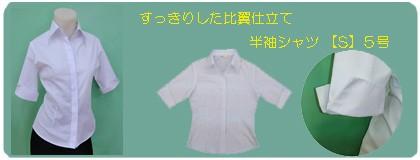 清楚感あふれる ホワイト レディースシャツ