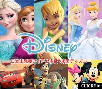 ディズニー特集|Disney