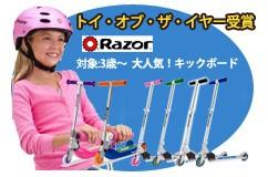 レーザー Razor
