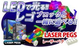 LEDで光るブロック レーザーペグ