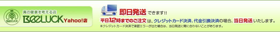 BEELUCK Yahoo!店