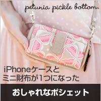 iphoneポシェット