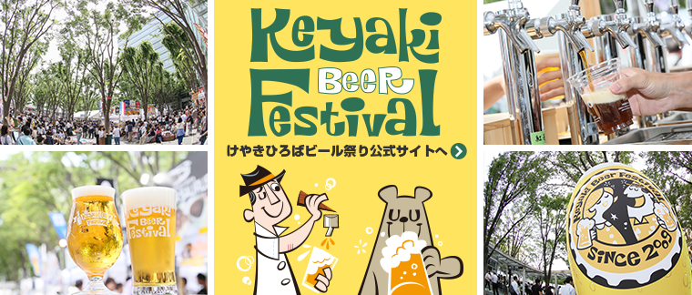 けやきひろばビール祭り公式サイトへ