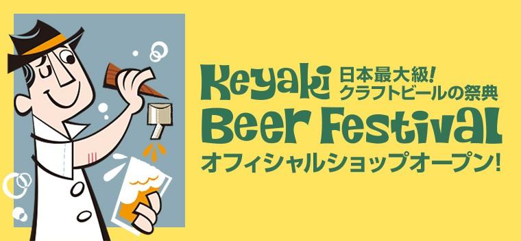 日本最大級!クラフトビールの祭典 けやきひろば ビール祭りオフィシャルショップオープン!