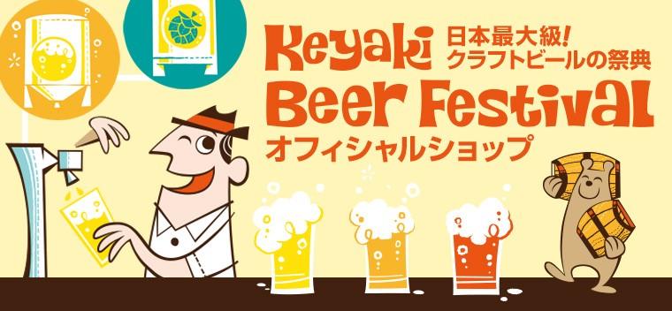 日本最大級!クラフトビールの祭典 けやきひろば ビール祭りオフィシャルショップ