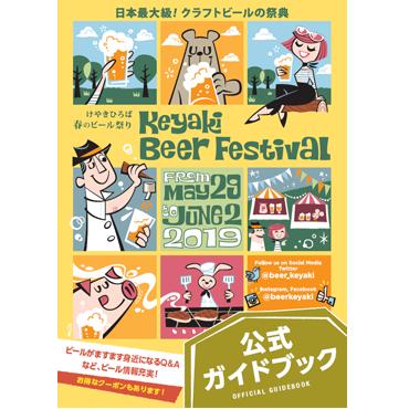 けやきひろばビール祭り公式グラス