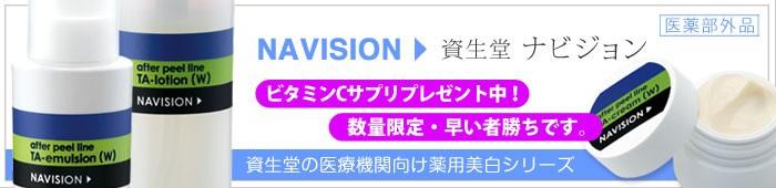 資生堂ナビジョン キャンペーン