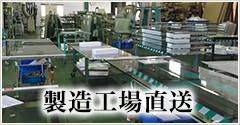 製造工場直送