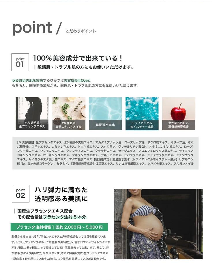 りんご果実培養細胞エキスプラセンタ等の美容成分100%処方で安心安全の国内生産