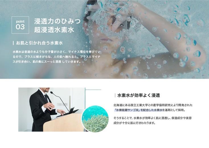 水素水は高浸透で美肌美容に良い