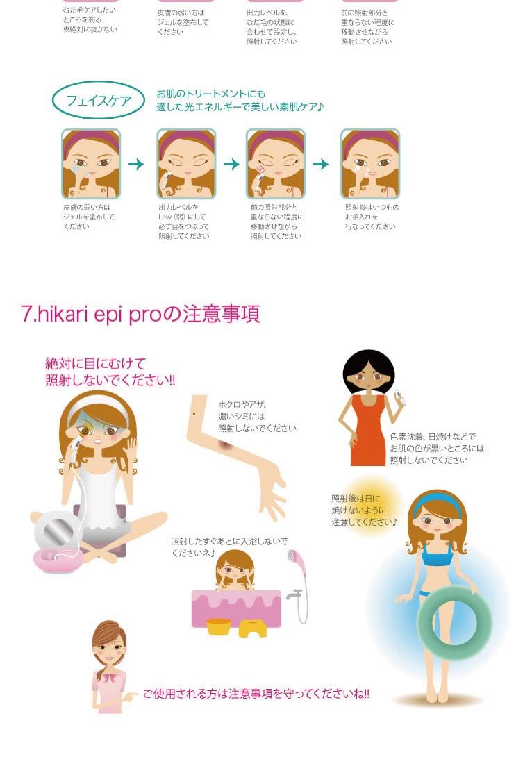 hikari epi説明7