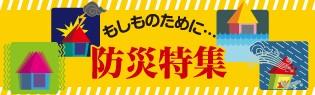 防災(新)
