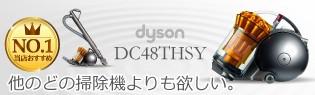 ダイソンDC48