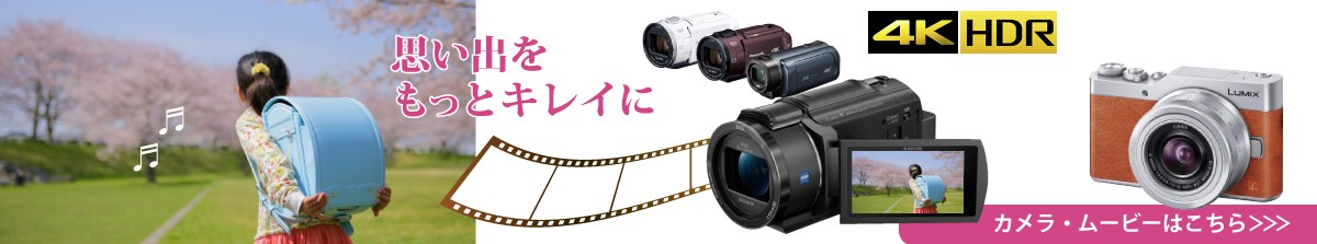 カメラ・ムービー