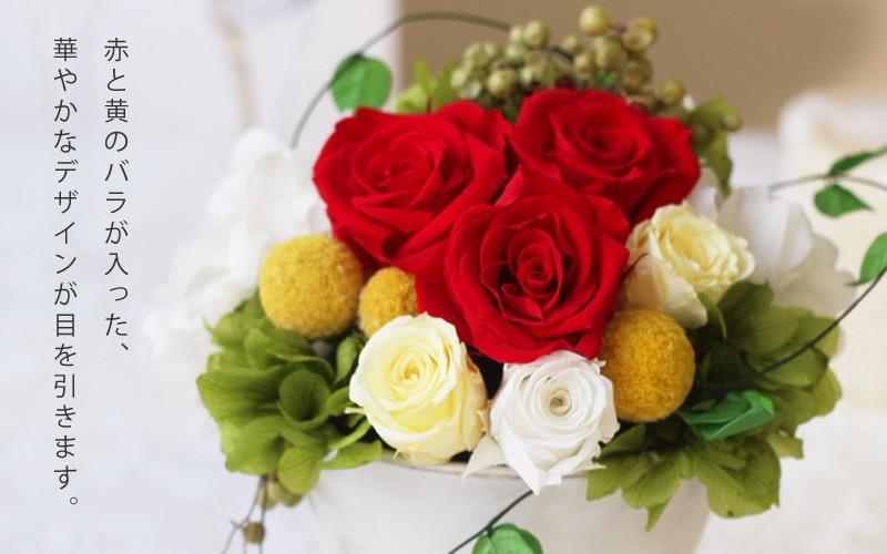 赤と黄のバラが入った、華やかなデザインが目を引きます。『プリザーブドフラワー Predia(プレディア) 赤』