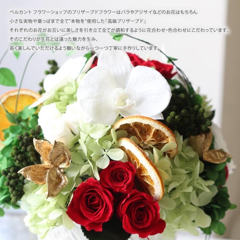 ベルカント フラワーショップのプリザーブドフラワーはバラやアジサイなどのお花はもちろん小さな実物や葉っぱまで全て使用した「高級プリザーブド」