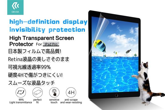 iPad PRO用 スーパークリア保護フィルの画像