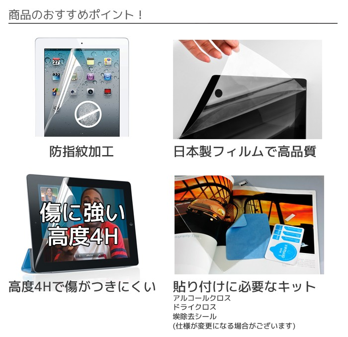 iPad PRO用 アンチグレア保護フィルムの画像