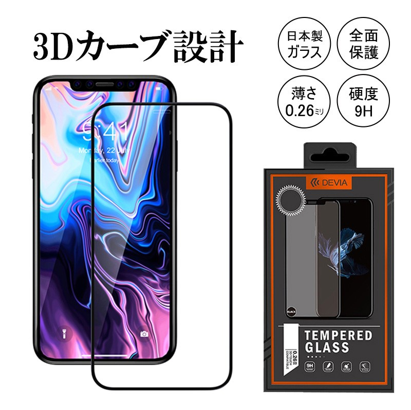 2019 iPhone 5.8 保護フィルム 3Dカバー設計で画面端までしっかり保護 硬度9Hの強化ガラス/Real Series 3D Curved Full Screen Explosion-proof Tempered Glass
