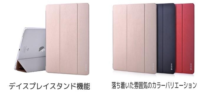 iPad PRO用 フルカバーケースの画像