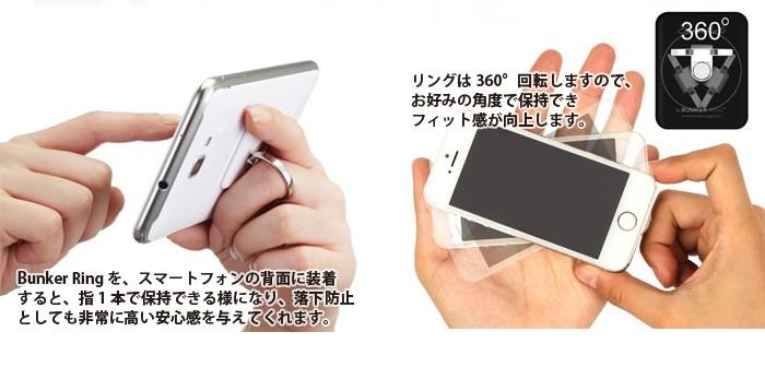 iPhoneやスマートホンにバンカーリングを装着した画像