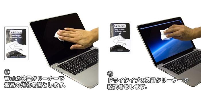 日本製素材で高透明度のMacBook液晶保護フィルムの画像