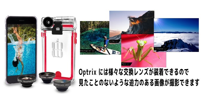 iPhone6用防水ケース optrix by BODYGLOVE オプトリクスの画像