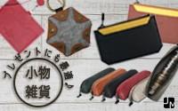 小物,雑貨,JM,コインケース,カードケース,財布