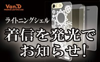 iPhone5/5S,アイホンケース,LED,フラッシュ,クリアケース
