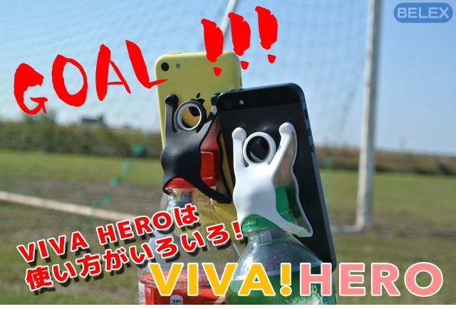 スマホを片手で安心操作できるVIVA HERO(ビバヒーロー)の画像