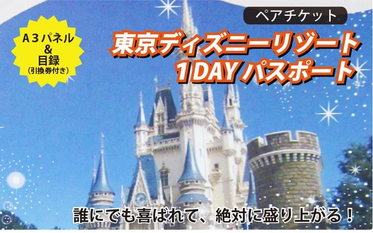 東京ディズニーリゾートペアパスポート景品セット