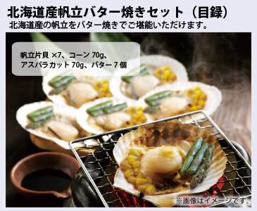 北海道ホタテバター焼きセット