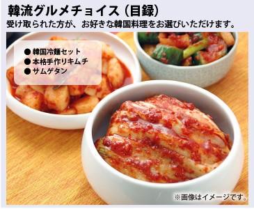 韓流グルメチョイス