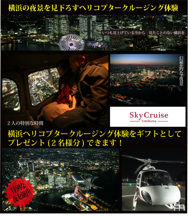 横浜の夜景を見下ろすヘリコプタークルージング体験
