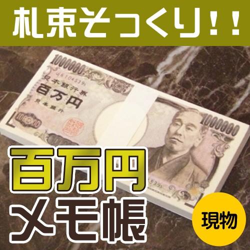 百万円メモ帳(現物)